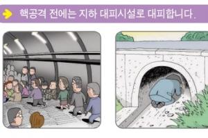 핵폭탄 떨어지면...라디오 찾아서 지하로 대피하라
