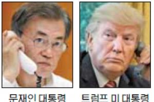 """""""탄두 중량 제한 해제"""" 한·미 정상 전격 합의"""