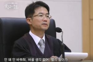 '소년범 대부' 천종호 판사 8년만에 소년법정 떠난다