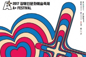 즐길거리 가득 2017 장애인문화예술축제 'A+ Festival' 개최