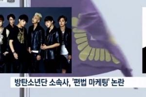 """노무현 전 대통령 일베 이미지 사용한 MBC…""""사과드린다"""""""