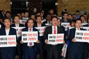 """""""자유한국당 해산 요구"""" 청와대 청원글에 참여자 줄 이어"""