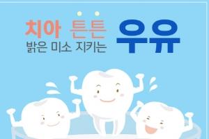 우유, 충치 예방에 잇몸 건강에도 도움
