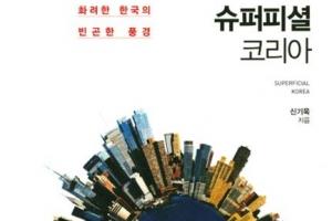 인맥에 집착하는 한국… 사실은 돈독하지 않다