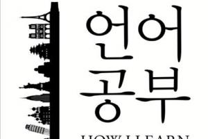 16개국어 정복 비결? 스스로 언어 천재라고 믿으라