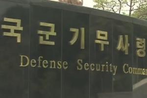 [단독] 기무사 부대장에 군무원 첫 임명