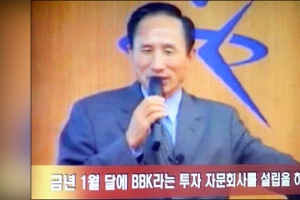 BBK주식 매입대금 50억원 'MB 계좌'로 송금…검찰 은폐 의혹