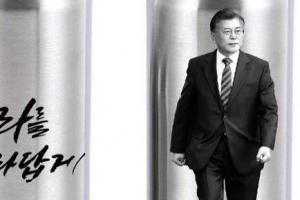 """'문재인 기념품' 이어 '더민주굿즈' 출시…與 """"당원 선물로 제작"""""""