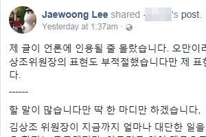 """이재웅 다음 창업자 """"김상조 공정위원장, 오만하다"""""""