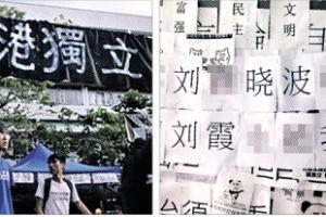 홍콩독립 vs 류샤오보 사망 축하  '대자보 싸움'… 분열되는 홍콩