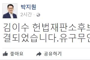 """박지원, '김이수 부결'에 """"유구무언·교각살우""""에 담긴 뜻은?"""