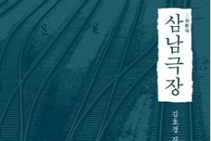 '사람답게 산다는 것은 무엇인가?' 김호경 신작 '삼남극장' 펴내