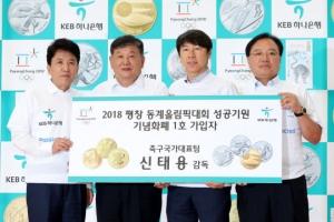 신태용 평창올림픽 기념화폐 1호 가입
