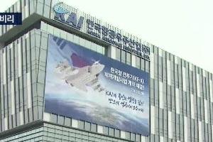 친박 '이정현 조카'란 말에…서류 360등 지원자 합격시킨 KAI