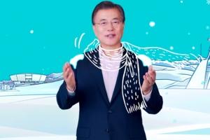 문재인 대통령 참여한 평창올림픽 홍보 영상