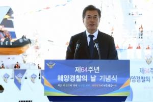 [서울포토] '해양경찰의 날' 기념식에서 축사하는 문 대통령