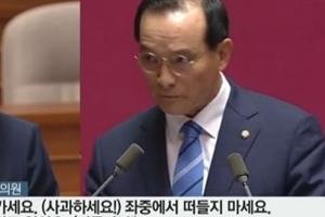 """김중로, 대정부질문에 """"강경화 하얀 머리 멋있다""""…표창원 """"큰 결례"""""""