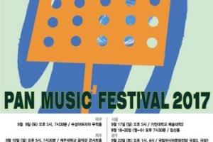 과거와 미래를 잇는 흥미로운 창작… 제45회 범음악제 개최