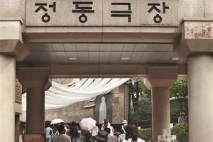 [2017 서울미래유산 그랜드투어] 최초의 사설 공연장 원각사 잇는 '정동극장'