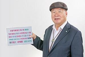 """[서울 신문고] """"대기업 무주택 서민 3200명 가족 울린 사법 적폐 사건… 청산은 문재…"""
