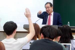 """홍준표, 깜짝 특강…대학생들에 """"한국당 예쁘게 봐달라"""""""