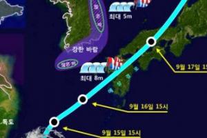 태풍 탈림 북상해 17일까지 제주·영남·강원 비…'어마'급 위력?