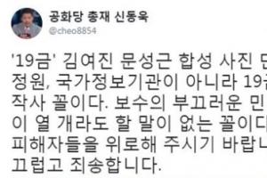 """신동욱 """"문성근·김여진 합성사진, 국정원 19금 공작영화제작사 꼴"""""""