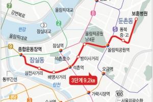 서울 지하철 9호선 3단계 구간, 내년 10월 개통…잠실종합운동장~보훈병원