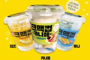 [추석선물 특집] 친지 만나면 안주·술잔으로 '크맥컵'