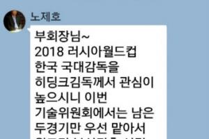 """김호곤, 히딩크 측근 카톡 공개 """"당시엔 결정 권한 없어"""""""