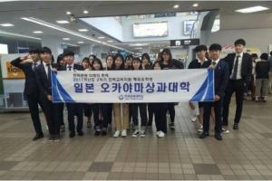 한국관광대 학생 19명, 전액 교비지원 日 유학