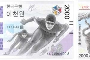 평창올림픽 기념 '2000원 지폐' 인기···일부 '매진' 행렬