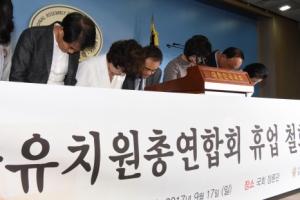 [서울포토] '휴업 철회 합니다'…머리숙여 인사하는 한국유치원총연합회 소속 전국지…