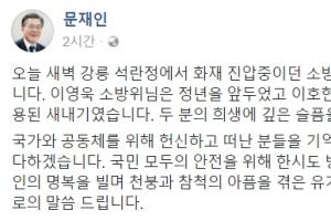 """문 대통령, 강릉 석란정서 순직한 소방관 애도…""""깊은 슬픔 느껴"""""""