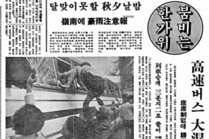 [그때의 사회면] 귀성 전쟁(하)/손성진 논설주간