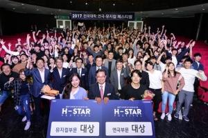 현대차 '대학 연극·뮤지컬 페스티벌'