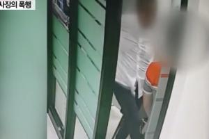 안양북부 새마을금고 이사장, 고막 찢어질 정도로 직원 폭행…왜?