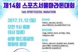 제14회 스포츠서울마라톤, 오는 11월12일 상암 월드컵공원 개최