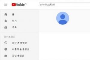 """'北 우리민족끼리' 유튜브 계정 취소된 이유? """"구체적 약관은…"""""""