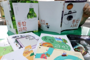 내년 새 교과서 공개…새로 도입 고1 통합사회·통합과학 첫선