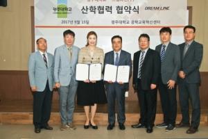 드림라인, 사물인터넷 분야 인력 양성 위한 산학협력 체결