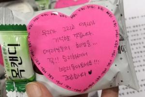 """[서울포토] """"승리하세요!"""" 길어지는 파업에 사랑의 응원 선물"""