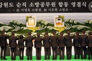 이영욱 소방경·이호현 소방교 '눈물의 영결식'…가족·동료 등 700여명 오열