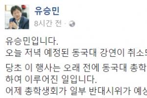유승민 동국대 강연 취소 두고 총학과 공방