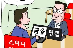 """""""스펙보다 실무 능력""""… 금융권 채용 확 달라졌네"""
