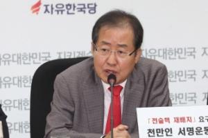 """한국당,""""청과 1대 1회동이면 고려하겠다"""""""