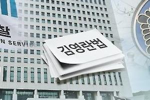 '김영란법' 시행 1년…검찰, 111명 수사해 7명 기소