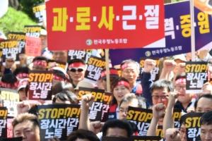 [서울포토] 과로사 근절 'STOP! 장시간 노동'