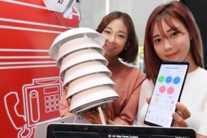 KT, 미세먼지 측정센터로 통신주 등 500만개 개방