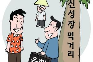 """""""신성장 먹거리 미리 확보"""" 은행들 재외 동포 챙기기"""
